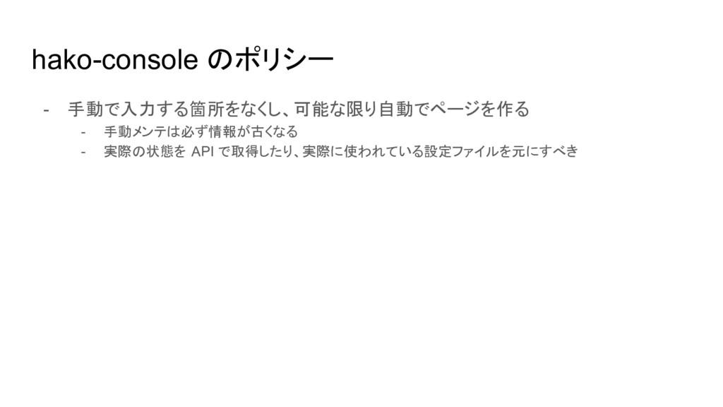 hako-console のポリシー - 手動で入力する箇所をなくし、可能な限り自動でページを...