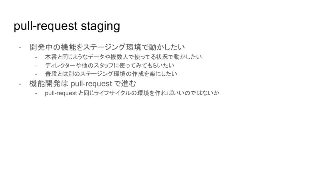 pull-request staging - 開発中の機能をステージング環境で動かしたい - ...