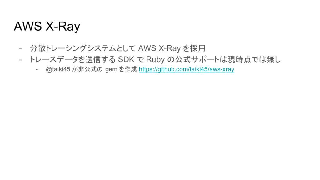 AWS X-Ray - 分散トレーシングシステムとして AWS X-Ray を採用 - トレー...