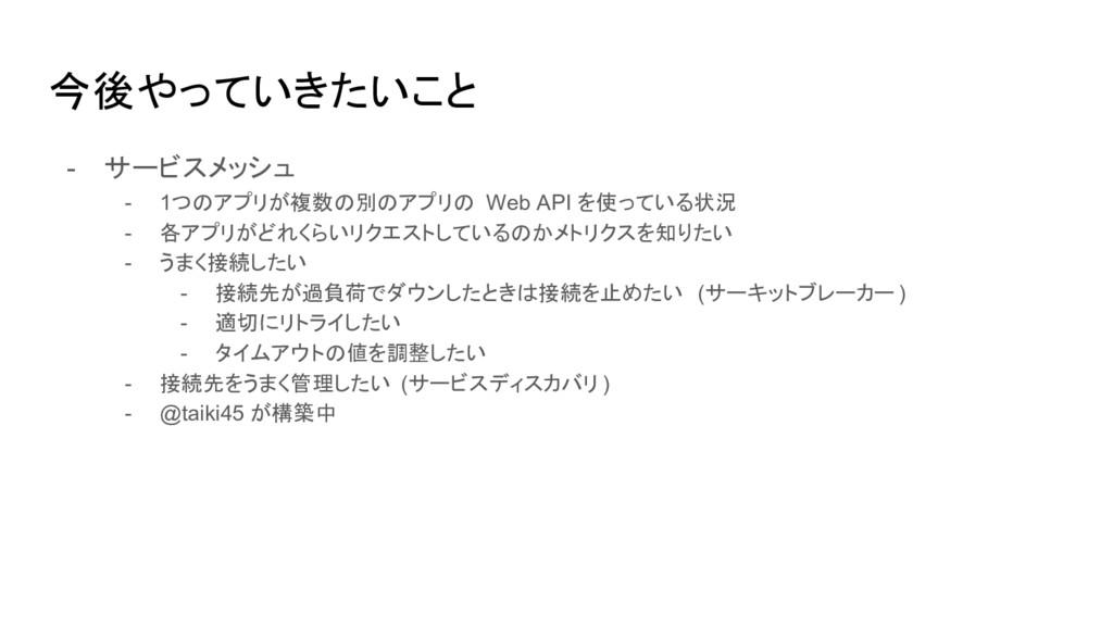 今後やっていきたいこと - サービスメッシュ - 1つのアプリが複数の別のアプリの Web A...