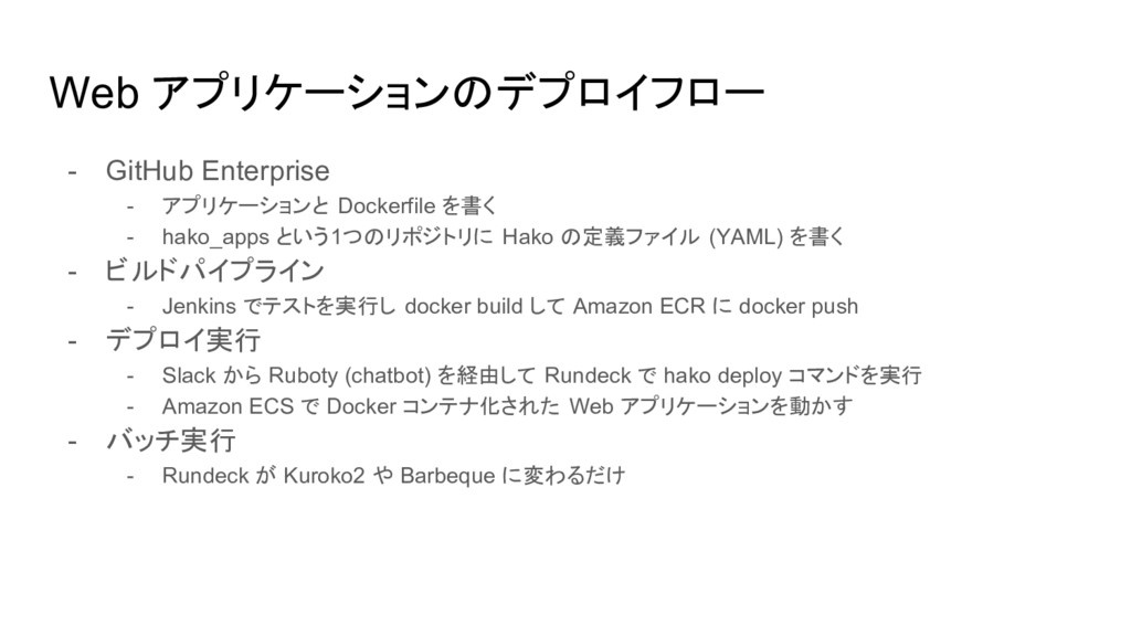 Web アプリケーションのデプロイフロー - GitHub Enterprise - アプリケ...