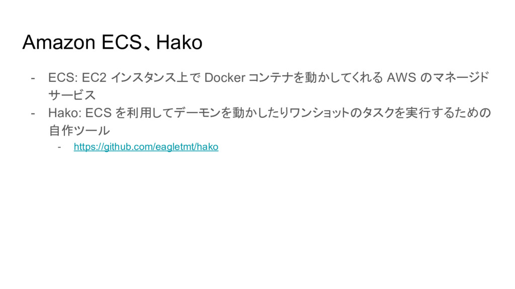 Amazon ECS、Hako - ECS: EC2 インスタンス上で Docker コンテナ...