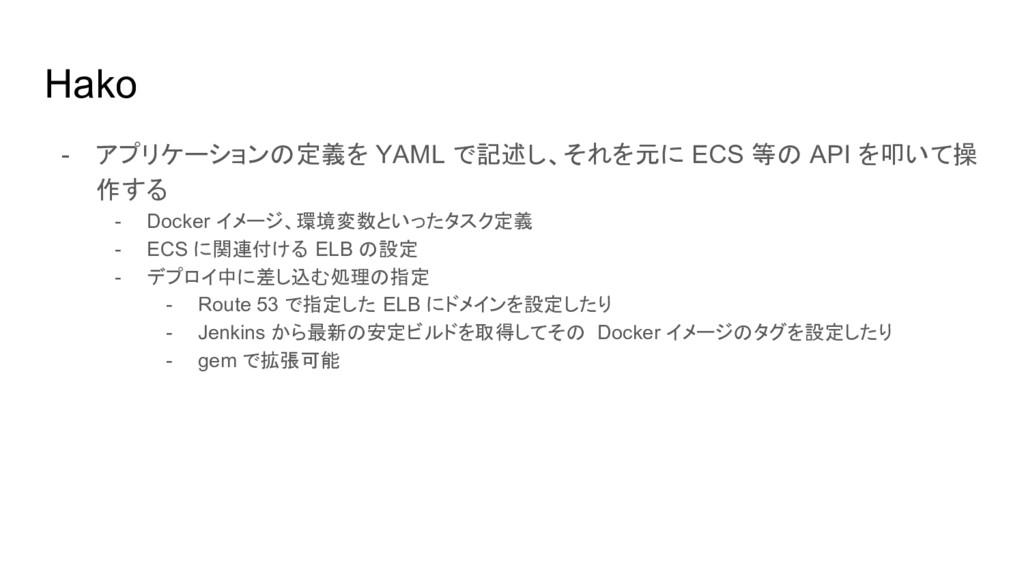 Hako - アプリケーションの定義を YAML で記述し、それを元に ECS 等の API ...