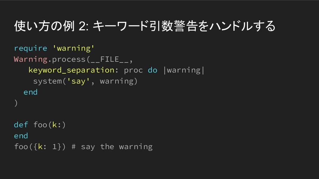 使い方の例 2: キーワード引数警告をハンドルする require 'warning' War...