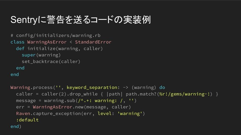 Sentryに警告を送るコードの実装例 # config/initializers/warni...