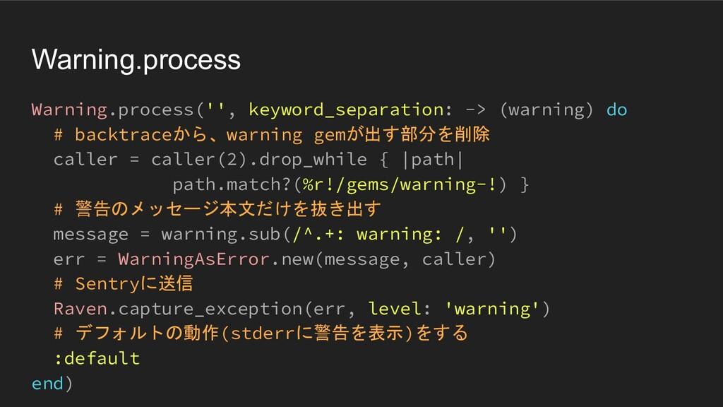 Warning.process Warning.process('', keyword_sep...