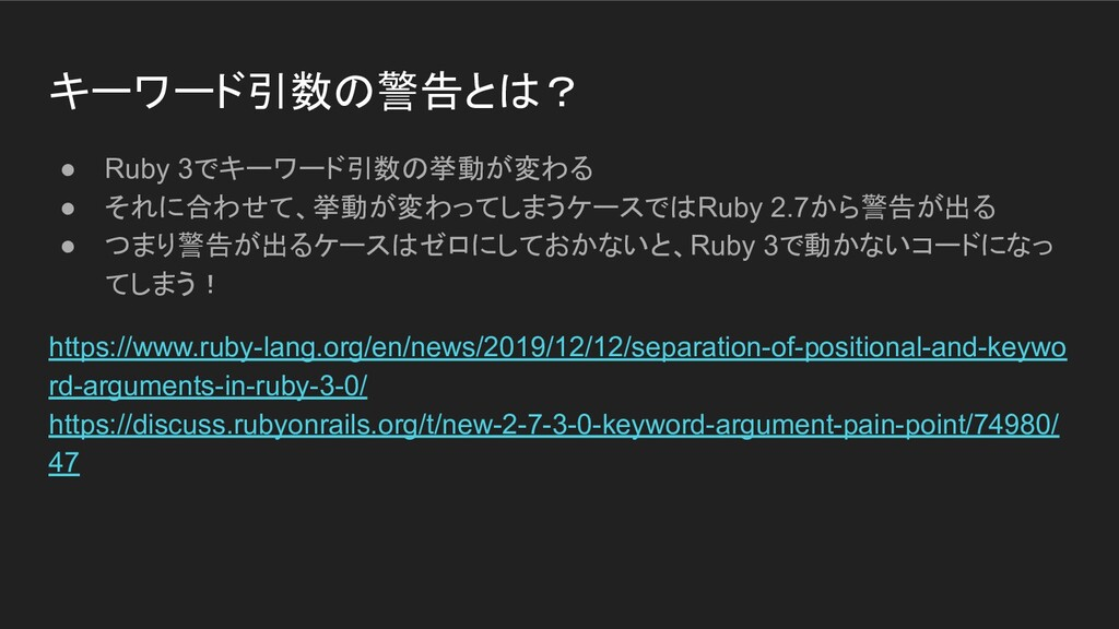キーワード引数の警告とは? ● Ruby 3でキーワード引数の挙動が変わる ● それに合わせて...
