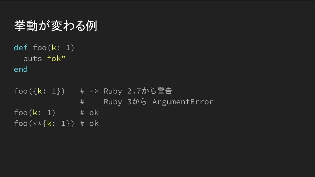 """挙動が変わる例 def foo(k: 1) puts """"ok"""" end foo({k: 1})..."""