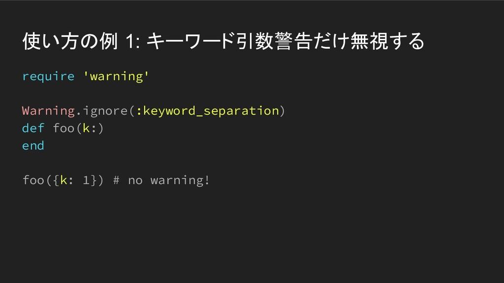 使い方の例 1: キーワード引数警告だけ無視する require 'warning' Warn...