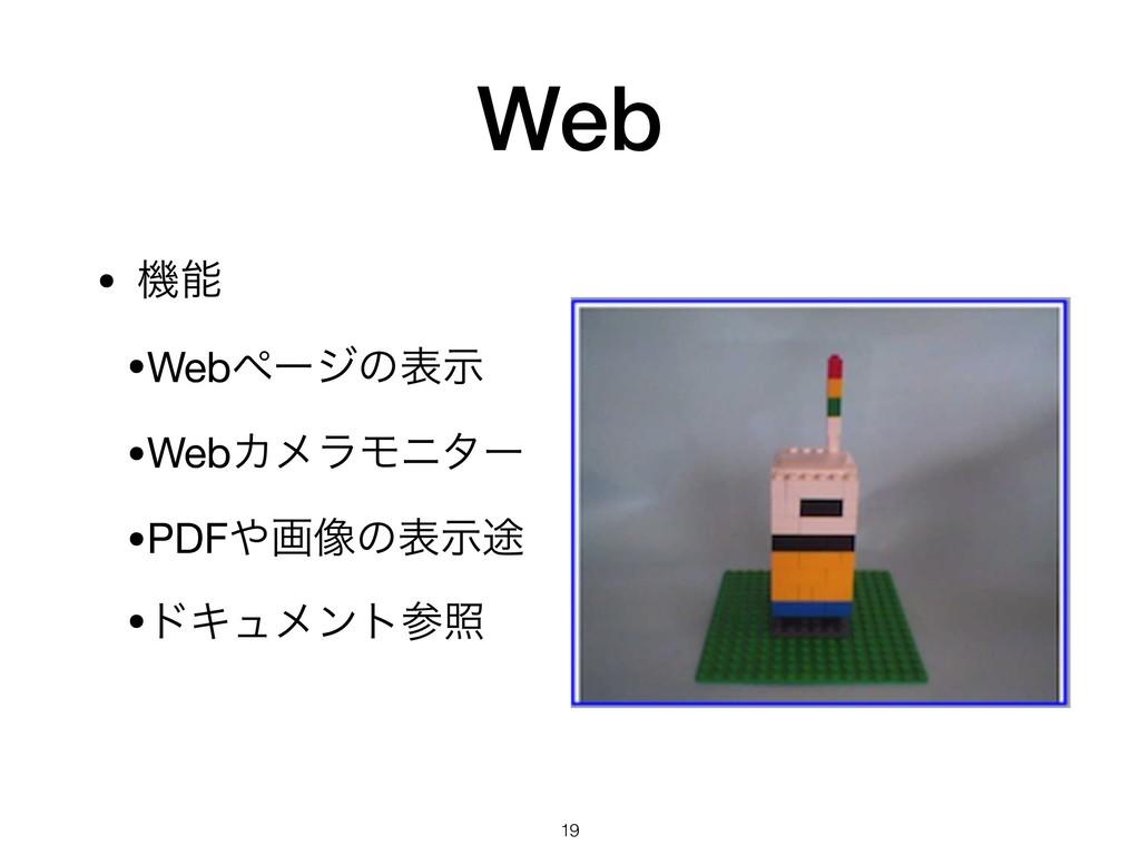 Web • ػ  •Webϖʔδͷදࣔ  •WebΧϝϥϞχλʔ  •PDFը૾ͷද్ࣔ ...