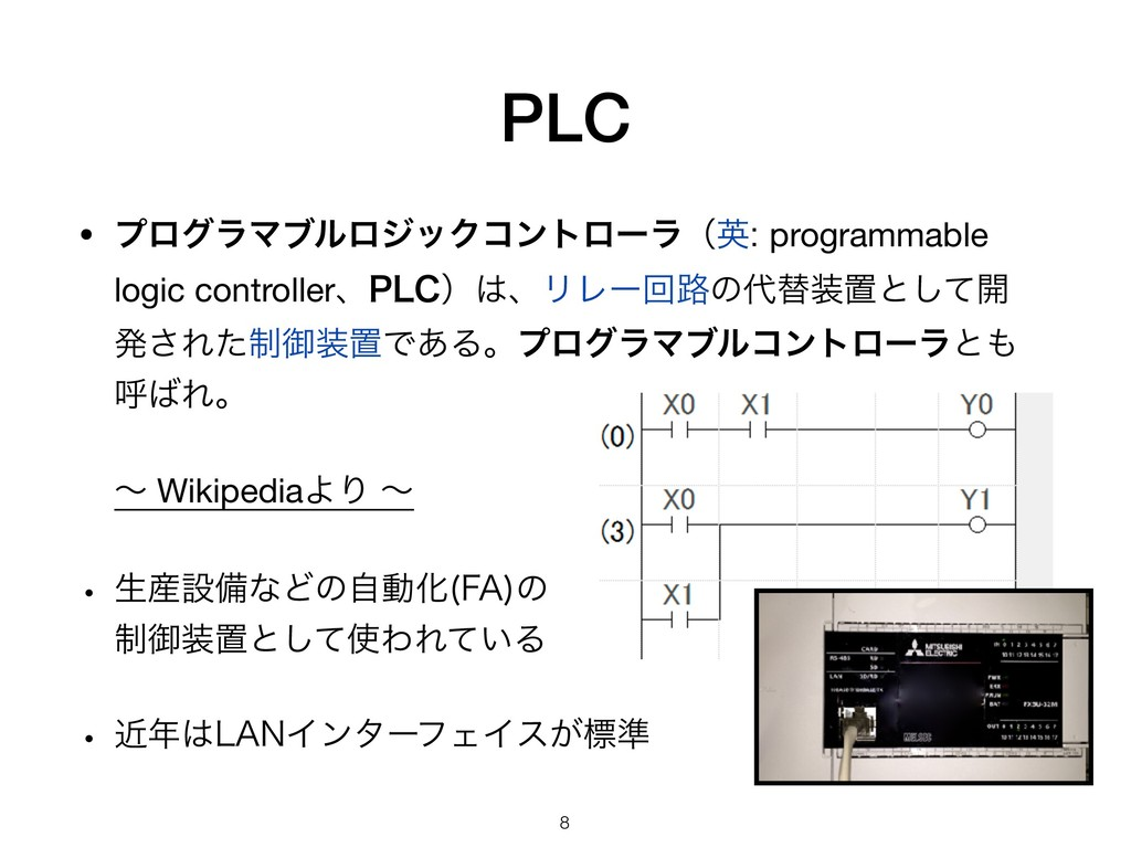 PLC • ϓϩάϥϚϒϧϩδοΫίϯτϩʔϥʢӳprogrammable logic c...