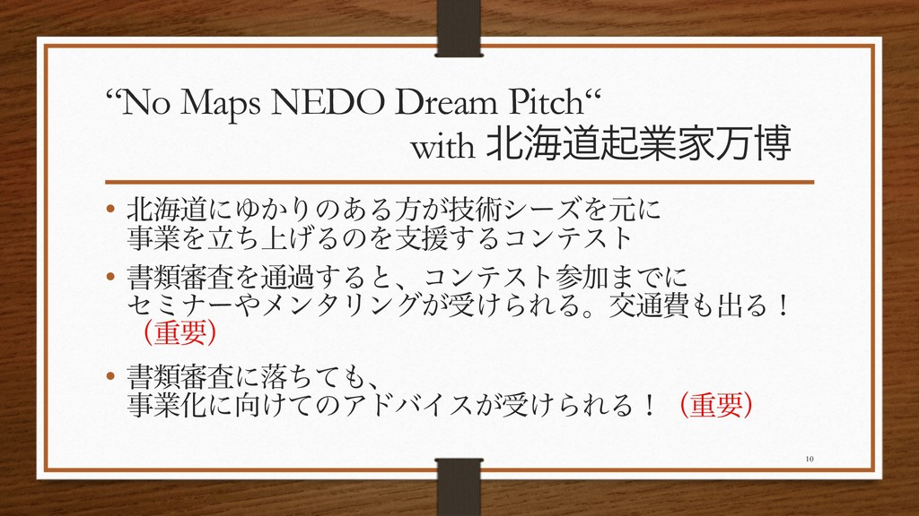 """No Maps NEDO Dream Pitch"" with ๺ւಓىۀՈສത • ๺ւಓʹ..."