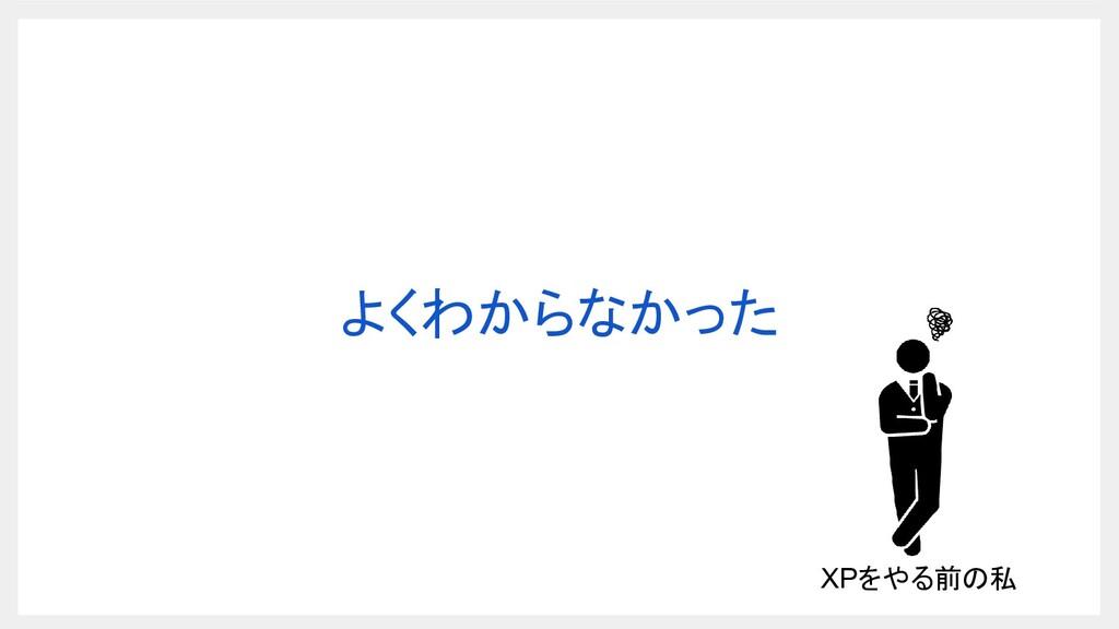 よくわからなかった XPをやる前の私