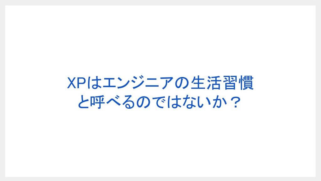 XPはエンジニアの生活習慣 と呼べるのではないか?