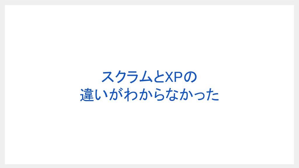スクラムとXPの 違いがわからなかった