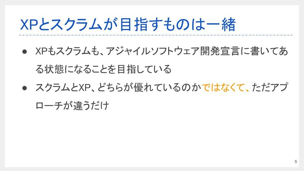 XPとスクラムが目指すものは一緒 ● XPもスクラムも、アジャイルソフトウェア開発宣言に書い...