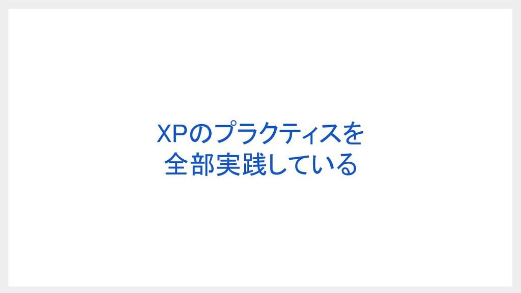XPのプラクティスを 全部実践している