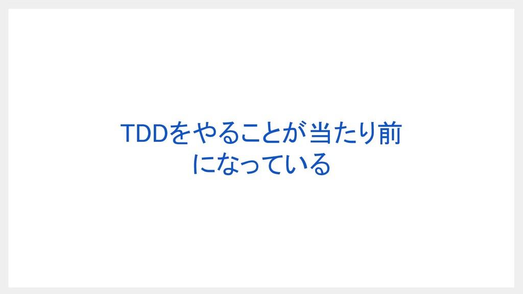 TDDをやることが当たり前 になっている