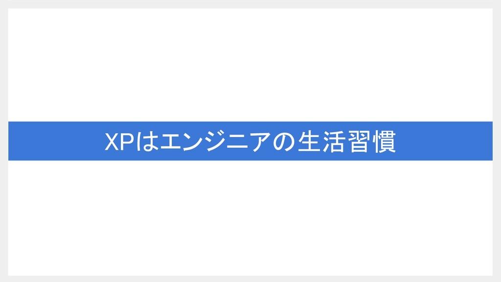 XPはエンジニアの生活習慣