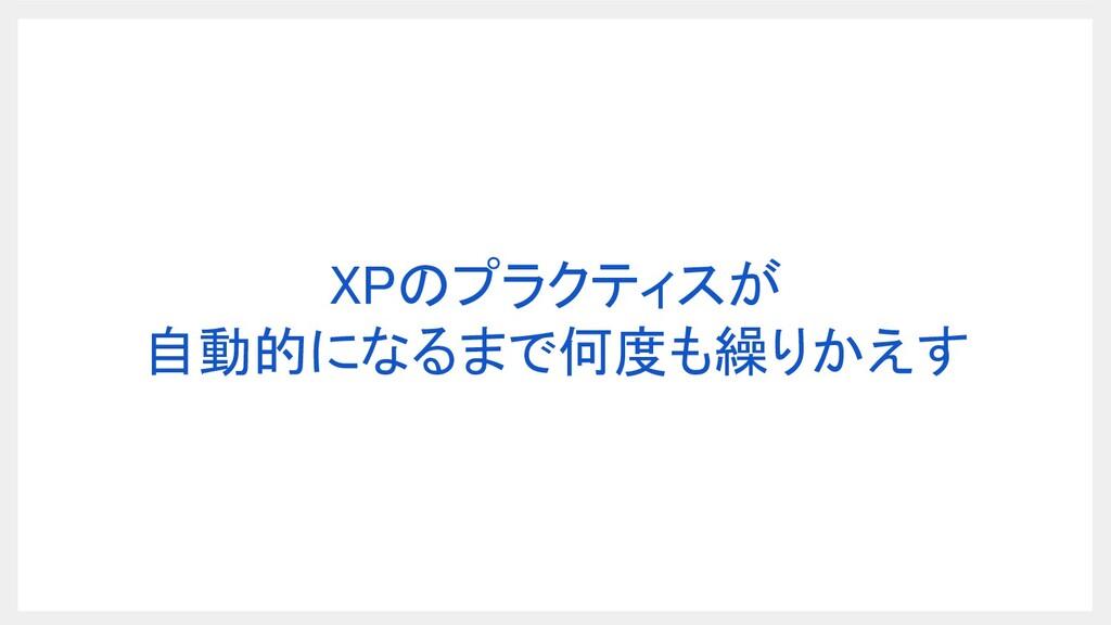 XPのプラクティスが 自動的になるまで何度も繰りかえす