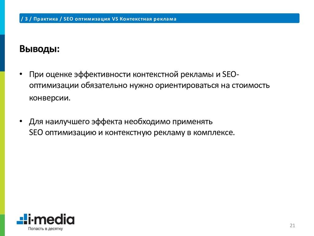 / 3 / Практика / SEO оптимизация VS Контекстная...