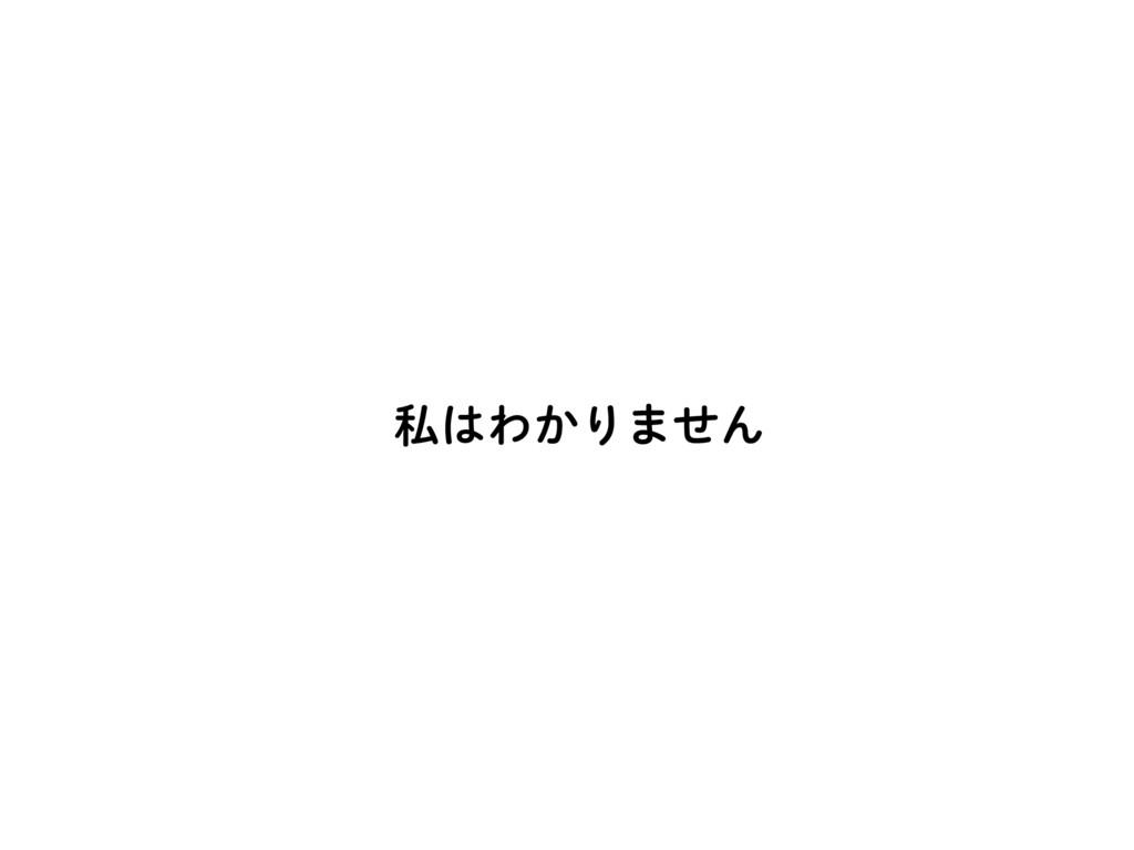 ࢲΘ͔Γ·ͤΜ