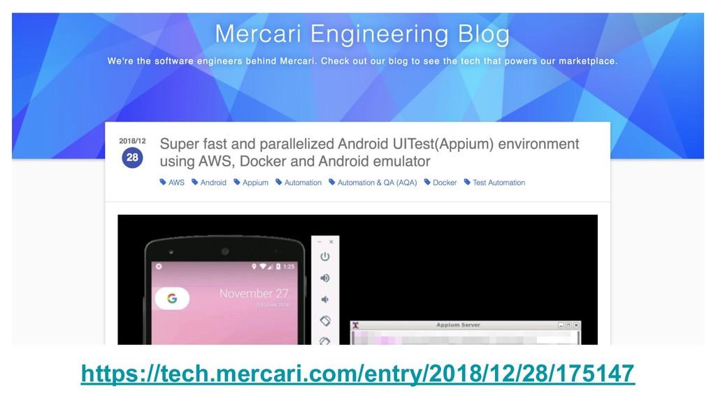 https://tech.mercari.com/entry/2018/12/28/175147