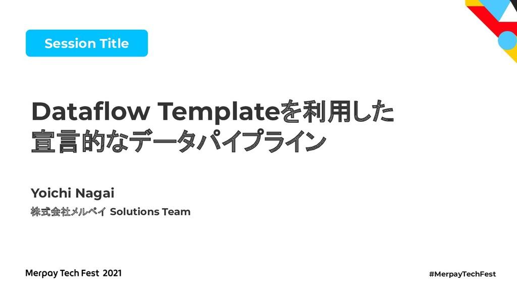 #MerpayTechFest Session Title Dataflow Templateを...