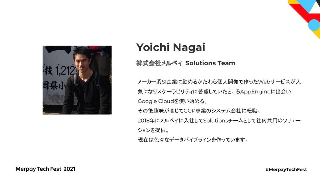 #MerpayTechFest 株式会社メルペイ Solutions Team Yoichi ...