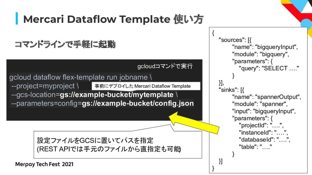 #MerpayTechFest Mercari Dataflow Template 使い方 { ...