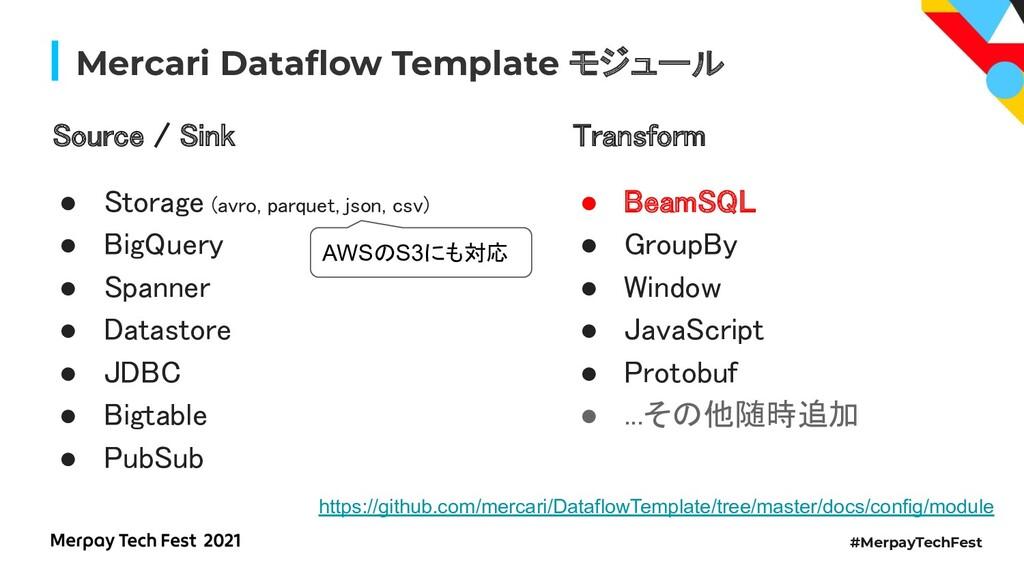 #MerpayTechFest Mercari Dataflow Template モジュール ...