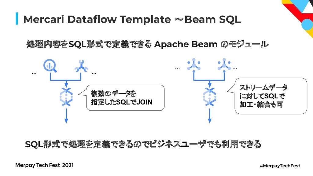 #MerpayTechFest Mercari Dataflow Template ~Beam ...