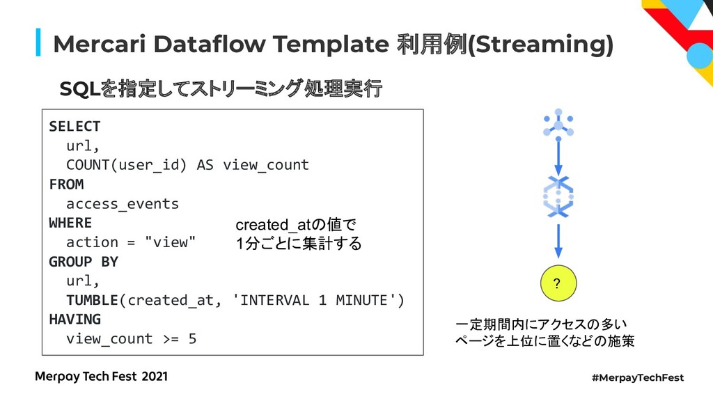 #MerpayTechFest Mercari Dataflow Template 利用例(St...