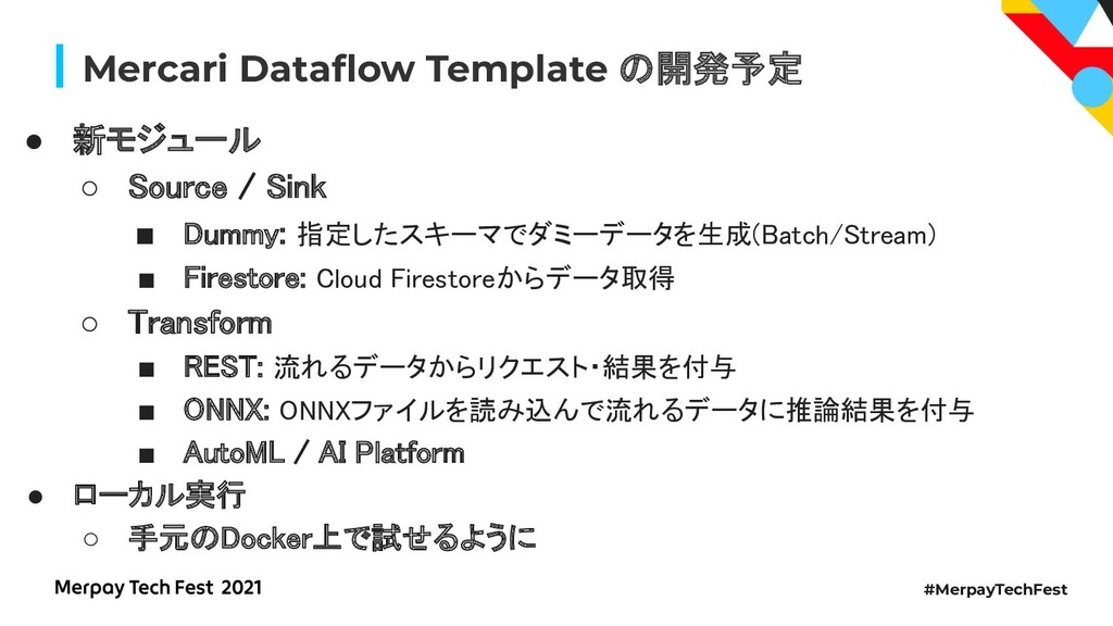#MerpayTechFest Mercari Dataflow Template 開発予定 ●...
