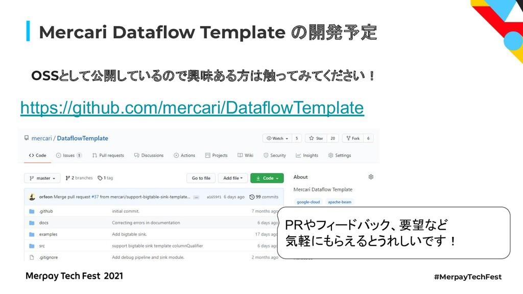 #MerpayTechFest Mercari Dataflow Template 開発予定 O...