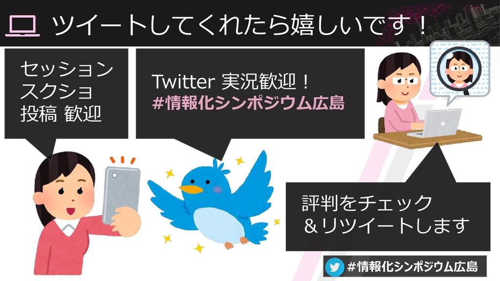 #情報化シンポジウム広島 ツイートしてくれたら嬉しいです! セッション スクショ 投稿 歓迎 ...