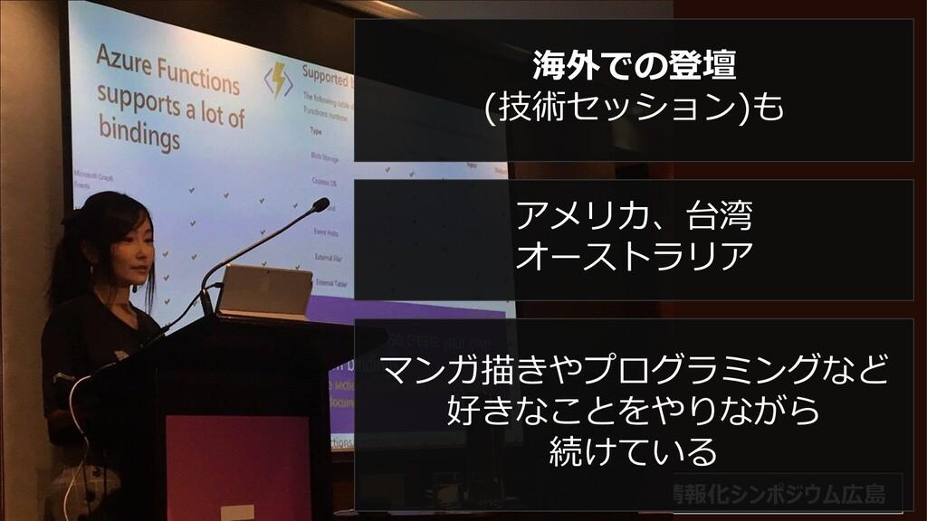 #情報化シンポジウム広島 海外での登壇 (技術セッション)も アメリカ、台湾 オーストラリア ...