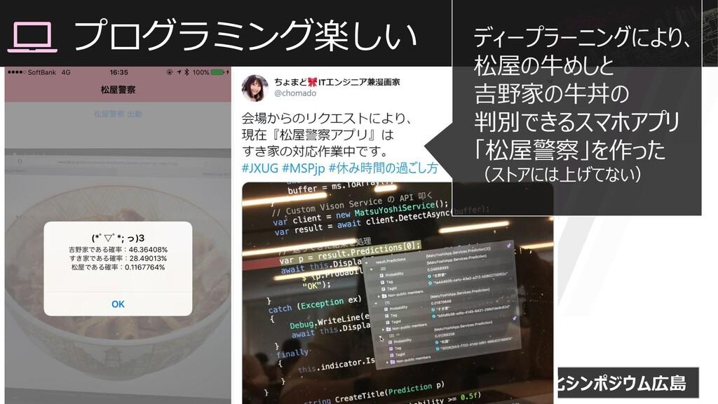 #情報化シンポジウム広島 プログラミング楽しい ディープラーニングにより、 松屋の牛めしと 吉...