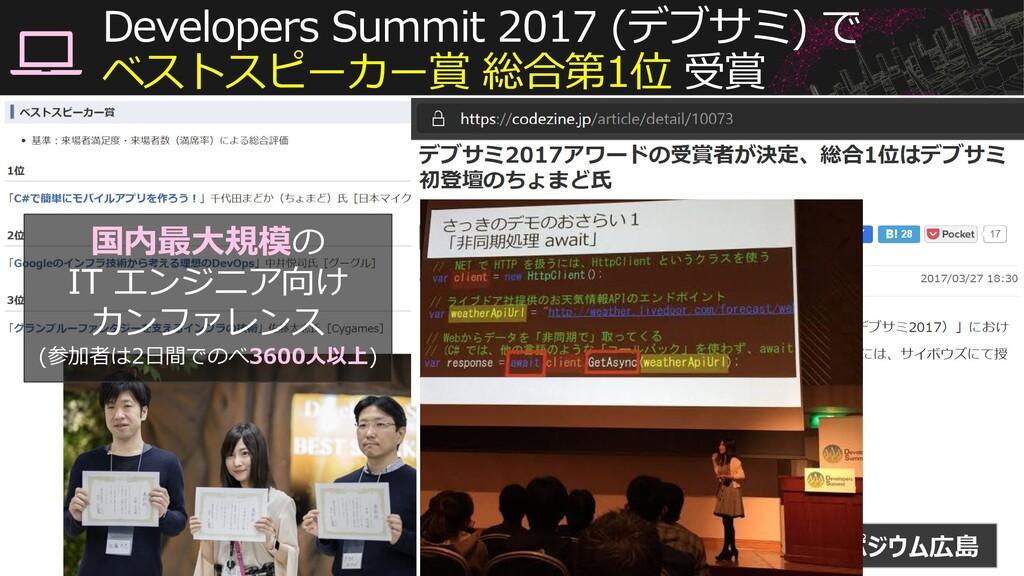 #情報化シンポジウム広島 Developers Summit 2017 (デブサミ) で ベス...