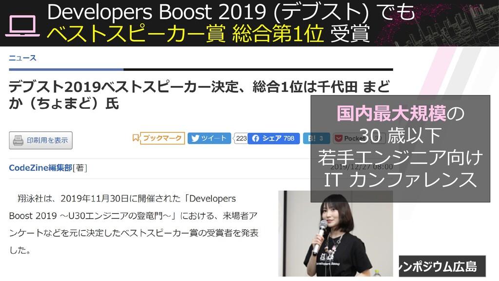 #情報化シンポジウム広島 Developers Boost 2019 (デブスト) でも ベス...