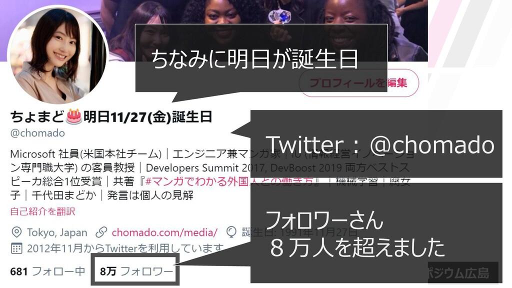 #情報化シンポジウム広島 フォロワーさん 8万人を超えました Twitter : @choma...