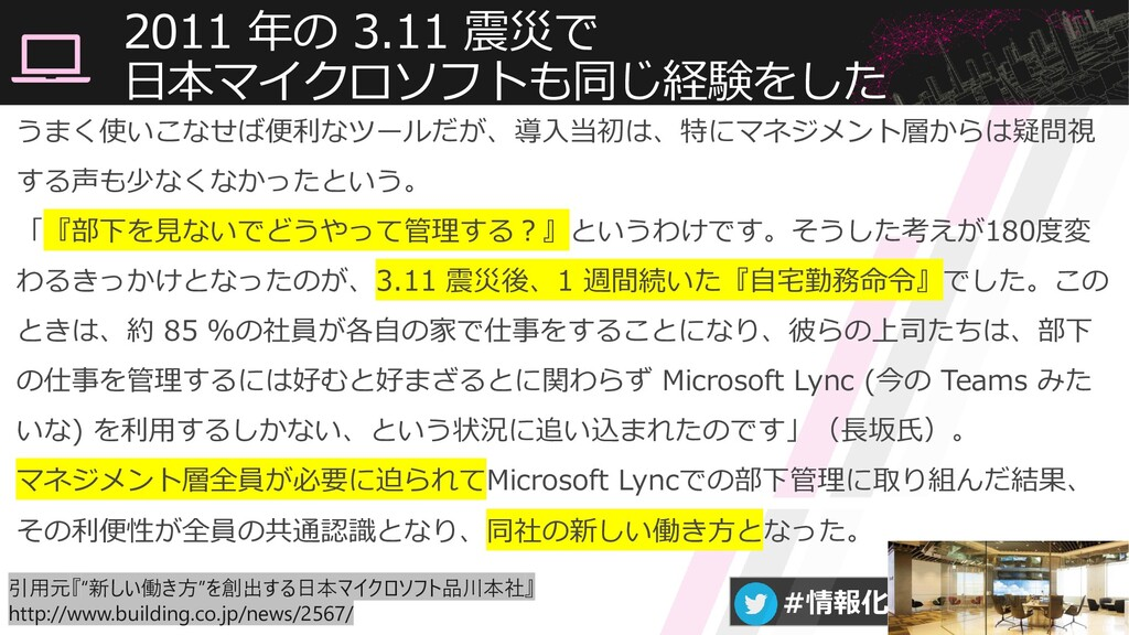 #情報化シンポジウム広島 2011 年の 3.11 震災で 日本マイクロソフトも同じ経験をした...