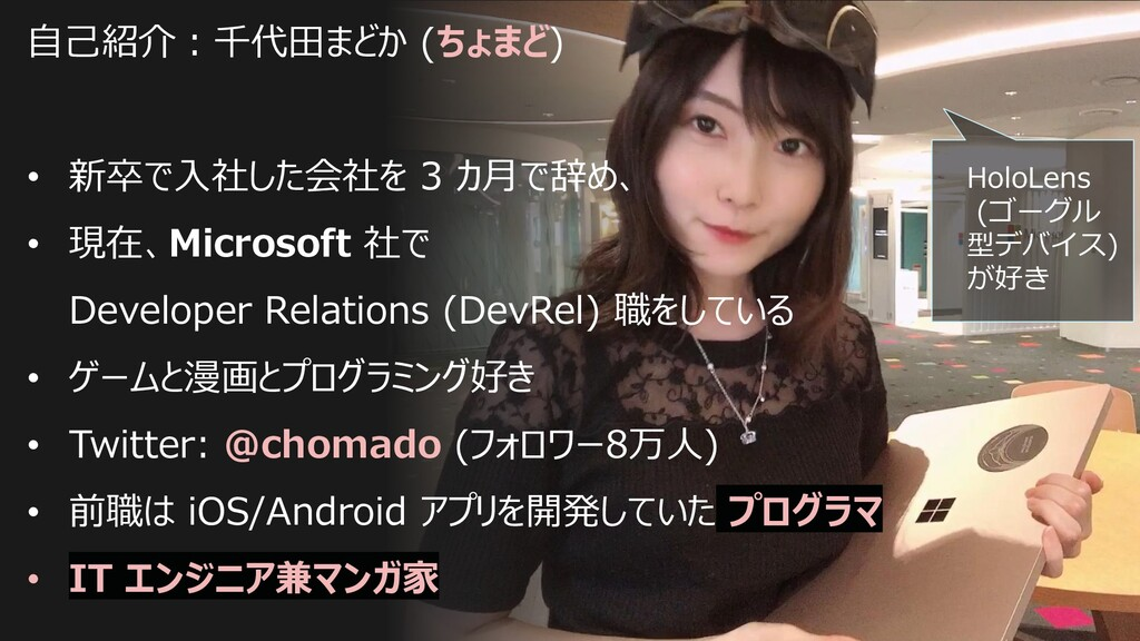 自己紹介:千代田まどか (ちょまど) • 新卒で入社した会社を 3 カ月で辞め、 • 現在、M...