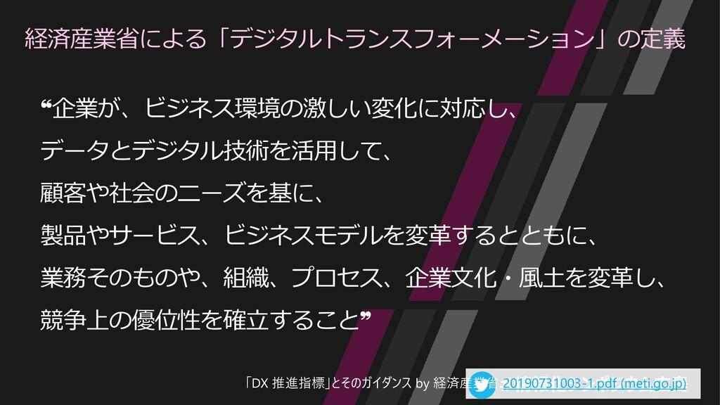 #情報化シンポジウム広島 ❝企業が、ビジネス環境の激しい変化に対応し、 データとデジタル技術を...