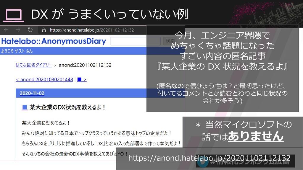 #情報化シンポジウム広島 DX が うまくいっていない例 24 https://anond.h...