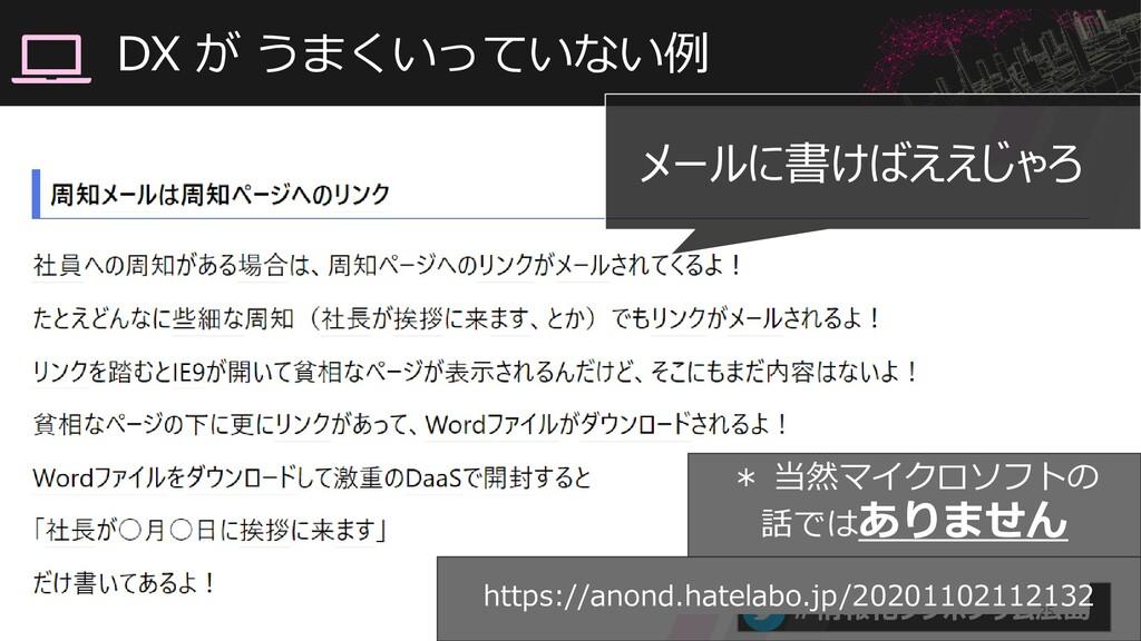 #情報化シンポジウム広島 DX が うまくいっていない例 25 https://anond.h...