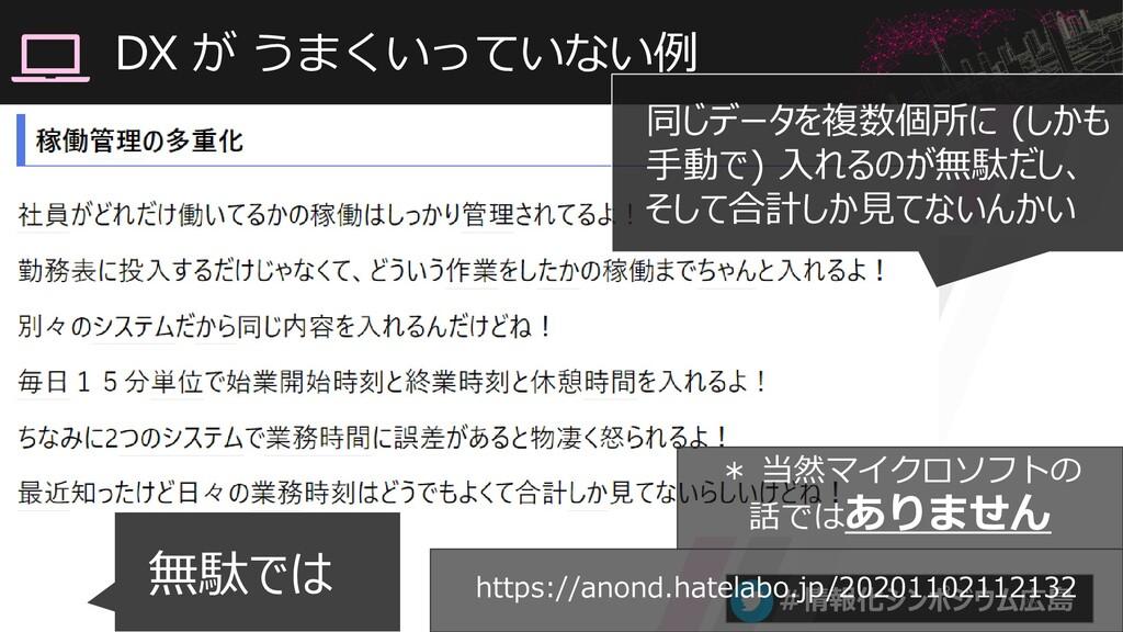 #情報化シンポジウム広島 DX が うまくいっていない例 26 https://anond.h...
