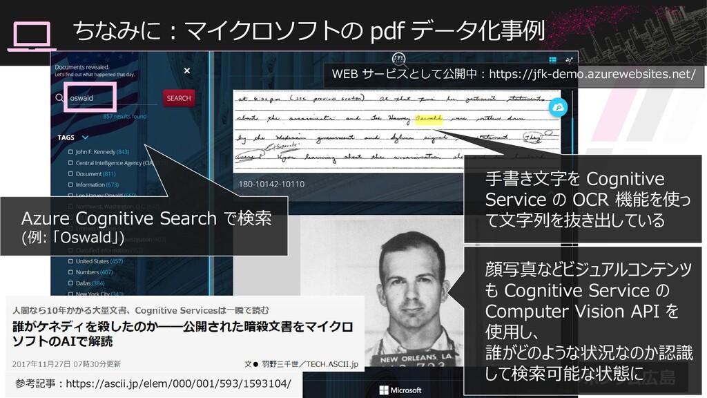 #情報化シンポジウム広島 ちなみに:マイクロソフトの pdf データ化事例 29 手書き文字を...
