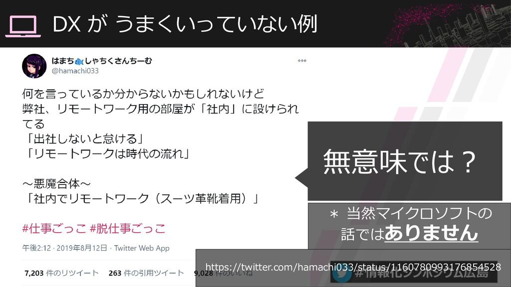 #情報化シンポジウム広島 DX が うまくいっていない例 30 https://twitter...