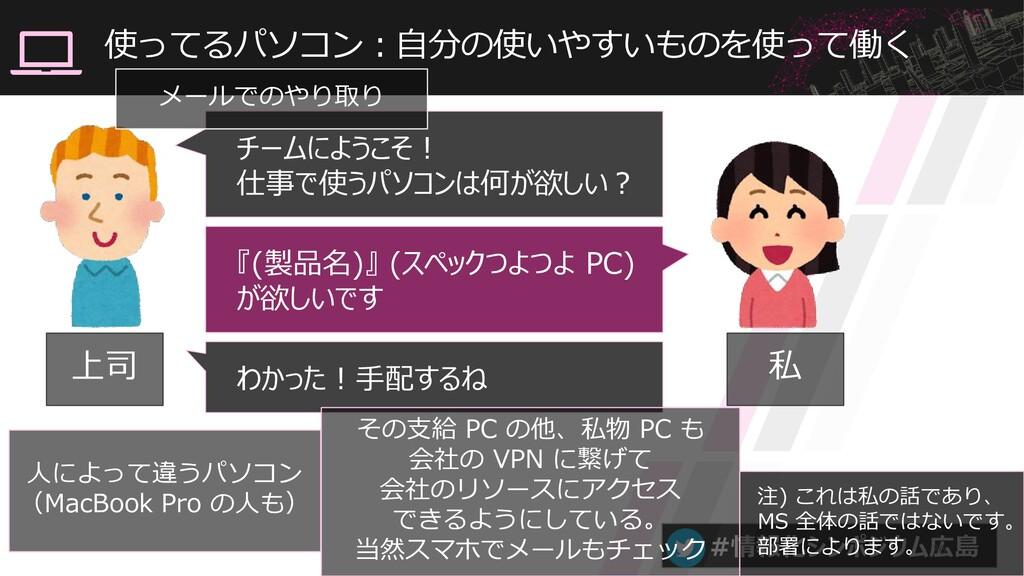 #情報化シンポジウム広島 使ってるパソコン:自分の使いやすいものを使って働く 36 チームによ...